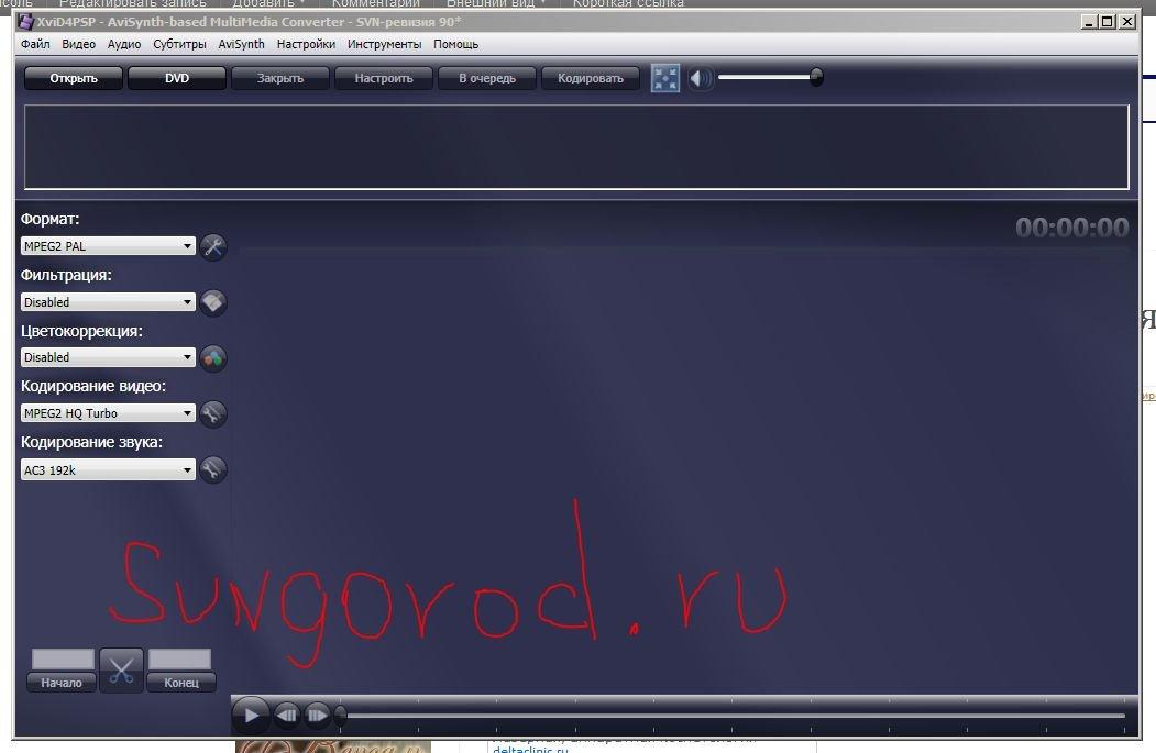 Как кодировать видео XviD4PSP для DVD