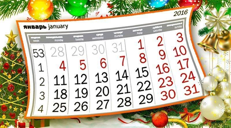 Календарь выходных в январе 2016
