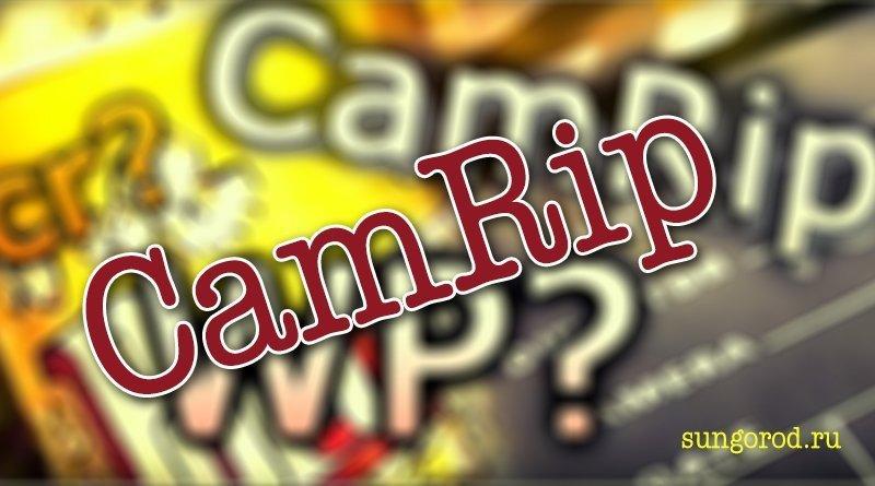 Что такое CamRip,DVDRip, WP, TS, TC и т.п? | Атрибуты качества видео